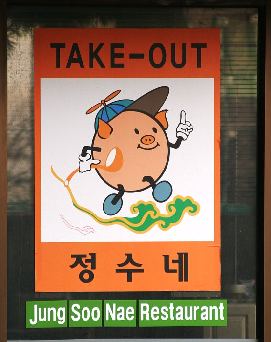 Take out pig    (click for previous picture)